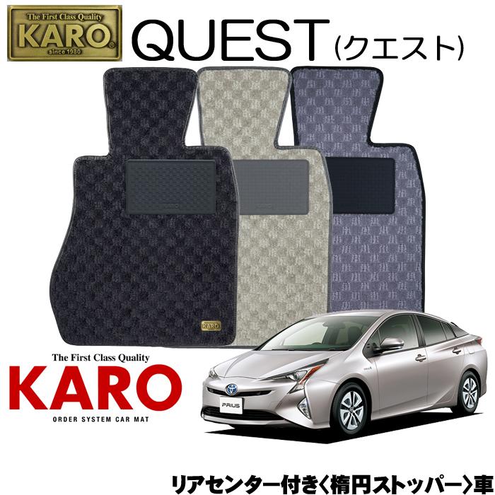KARO カロ QUEST(クエスト) 3769プリウス用 フロアマット5点セット【プリウス 50系/リアセンター付(楕円ストッパー)】