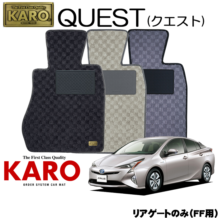 KARO カロ QUEST(クエスト) 3770 プリウス用 フロアマット1点セット 【プリウス 50系/リアゲートのみ(FF用)】
