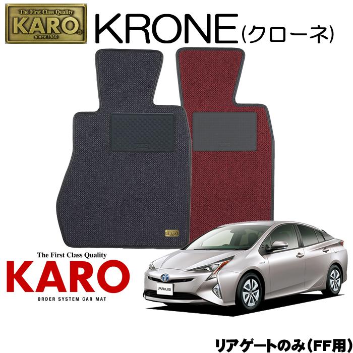 KARO カロ KRONE(クローネ) 3770プリウス用 フロアマット1点セット【プリウス 50系/リアゲートのみ(FF用)】