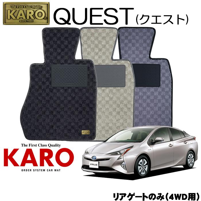 KARO カロ QUEST(クエスト) 3771 プリウス用 フロアマット1点セット 【プリウス 50系/リアゲートのみ(4WD用)】