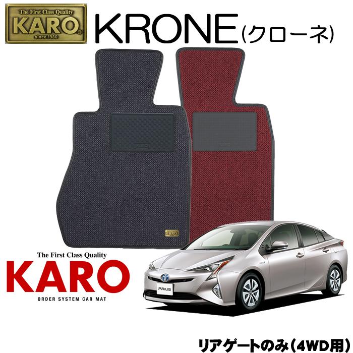 KARO カロ KRONE(クローネ) 3771プリウス用 フロアマット1点セット【プリウス 50系/リアゲートのみ(4WD用)】