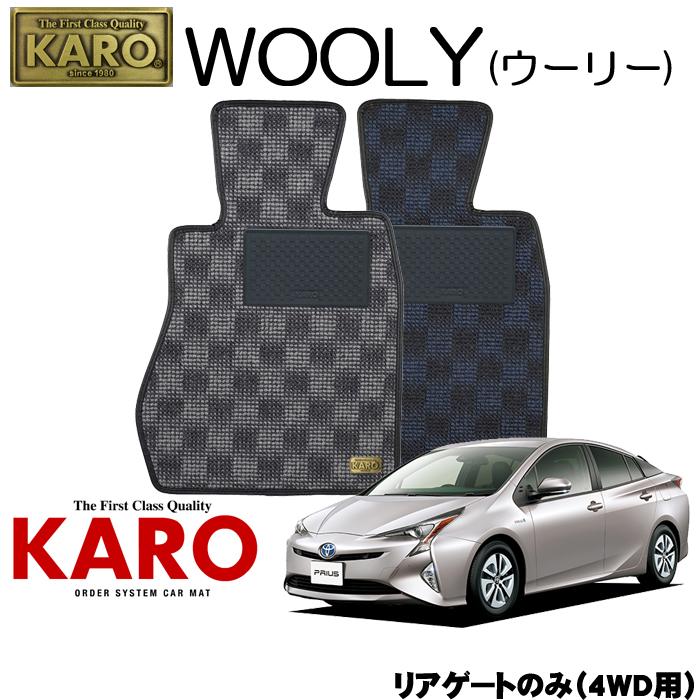 KARO カロ WOOLY(ウーリー) 3771プリウス用 フロアマット1点セット【プリウス 50系/リアゲートのみ(4WD用)】