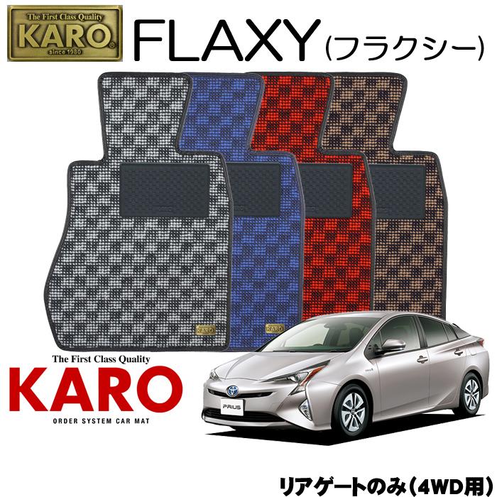 KARO カロ FLAXY(フラクシー) 3771プリウス用 フロアマット1点セット【プリウス 50系/リアゲートのみ(4WD用)】