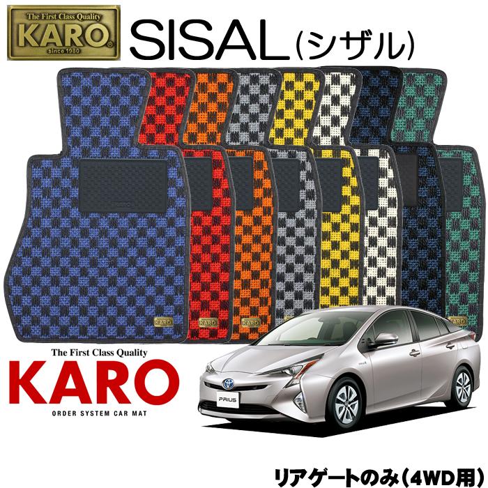KARO カロ SISAL(シザル) 3771 プリウス用 フロアマット1点セット 【プリウス 50系/リアゲートのみ(4WD用)】