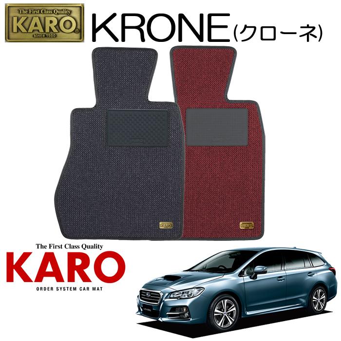 KARO カロ KRONE(クローネ) 3513レヴォーグ用 フロアマット4点セット【レヴォーグ VM系/対応フックK/4WD用】