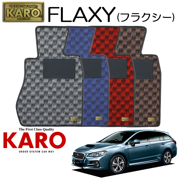 KARO カロ FLAXY(フラクシー) 3513 レヴォーグ用 フロアマット4点セット 【レヴォーグ VM系/対応フックK/4WD用】