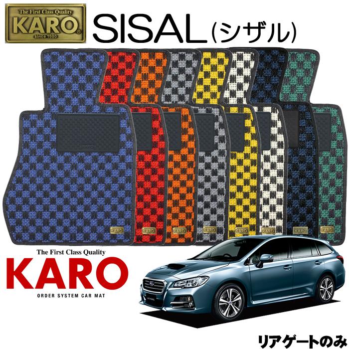 KARO カロ SISAL(シザル) 3514レヴォーグ用 フロアマット1点セット【レヴォーグ VM系/リアゲートのみ】