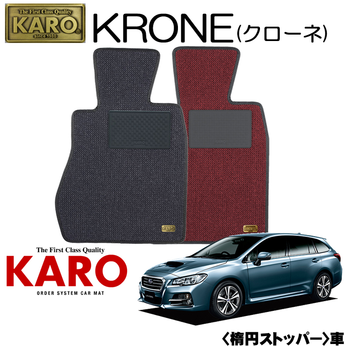 KARO カロ KRONE(クローネ) 3515レヴォーグ用 フロアマット1点セット【レヴォーグ VM系/楕円ストッパー】