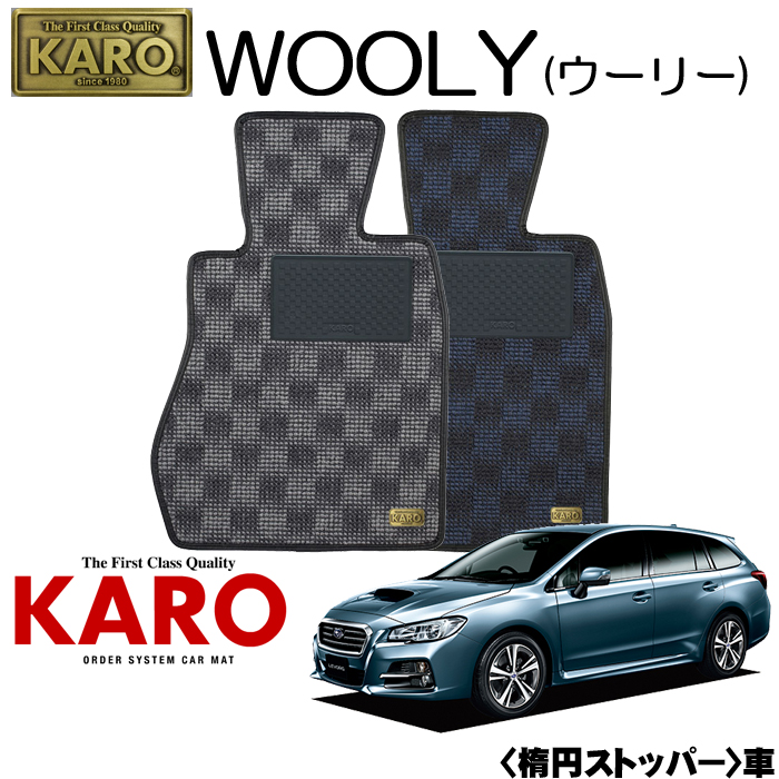KARO カロ WOOLY(ウーリー) 3515レヴォーグ用 フロアマット1点セット【レヴォーグ VM系/楕円ストッパー】