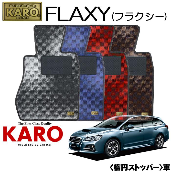 KARO カロ FLAXY(フラクシー) 3515 レヴォーグ用 フロアマット1点セット 【レヴォーグ VM系/楕円ストッパー】