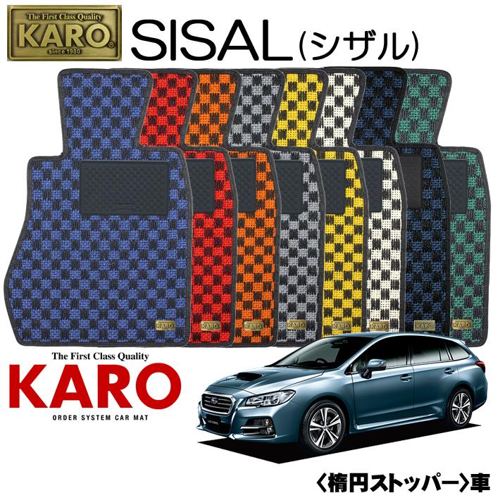 KARO カロ SISAL(シザル) 3515レヴォーグ用 フロアマット1点セット【レヴォーグ VM系/楕円ストッパー】