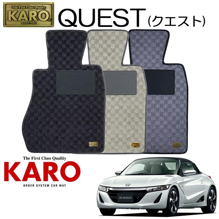 KARO カロ QUEST(クエスト) 3659 S660用 フロアマット2点セット 【S660 JW5系/対応フック:K/MR車】
