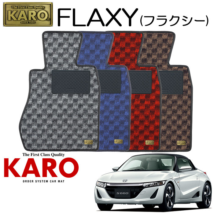 KARO カロ FLAXY(フラクシー) 3659 S660用 フロアマット2点セット 【S660 JW5系/対応フック:K/MR車】
