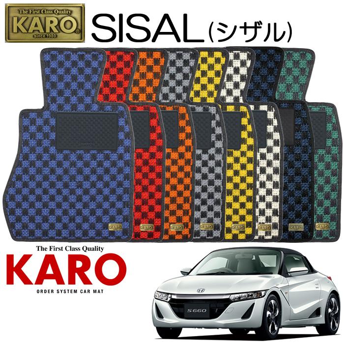KARO カロ SISAL(シザル) 3659S660用 フロアマット2点セット【S660 JW5系/対応フック:K/MR車】