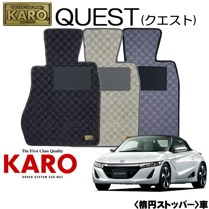 KARO カロ QUEST(クエスト) 3660S660用 フロアマット2点セット【S660 JW5系/楕円ストッパー車】