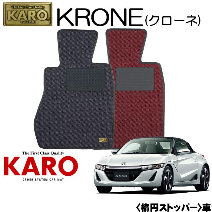 KARO カロ KRONE(クローネ) 3660S660用 フロアマット2点セット【S660 JW5系/楕円ストッパー車】