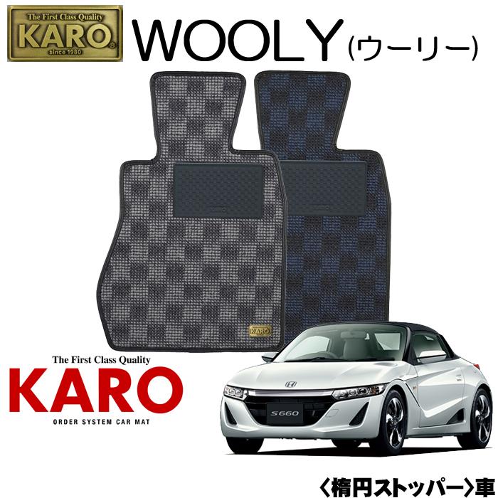 KARO カロ WOOLY(ウーリー) 3660S660用 フロアマット2点セット【S660 JW5系/楕円ストッパー車】