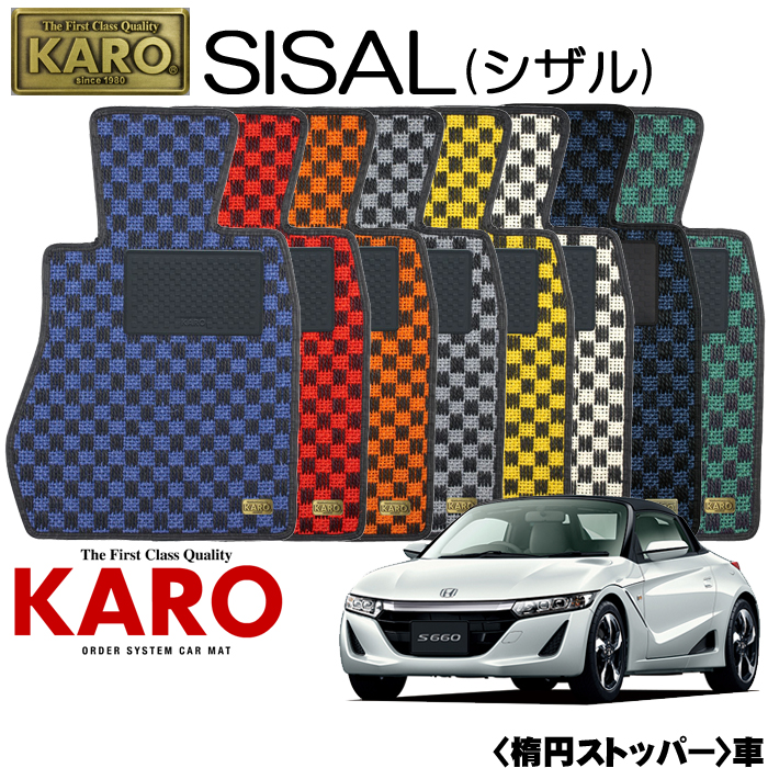 KARO カロ SISAL(シザル) 3660 S660用 フロアマット2点セット 【S660 JW5系/楕円ストッパー車】