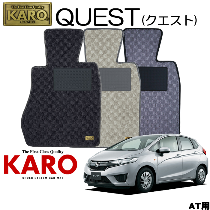 KARO カロ QUEST(クエスト) 3390フィット用 フロアマット4点セット【フィット GK系/AT用】