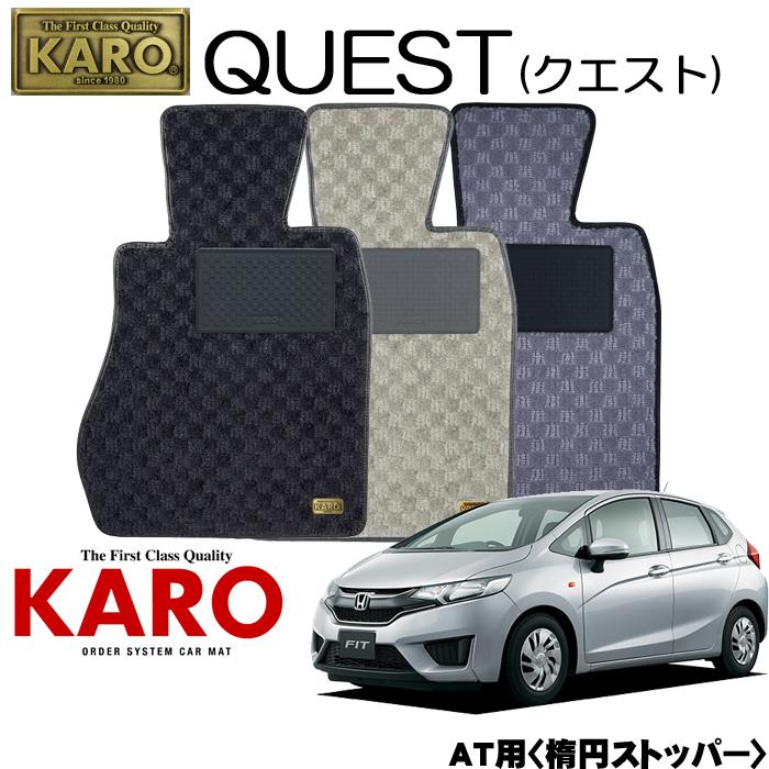 KARO カロ QUEST(クエスト) 3391 フィット用 フロアマット4点セット 【フィット GK系/AT用(楕円ストッパー)】