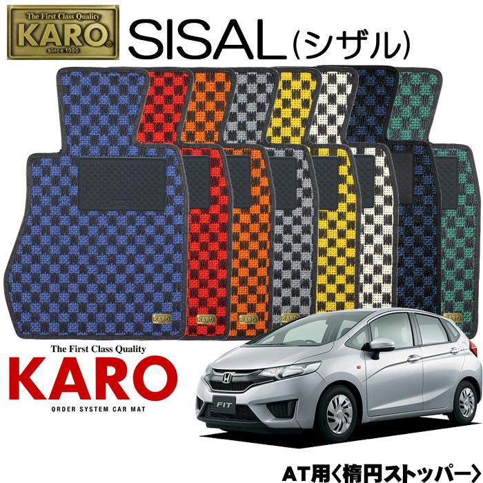 KARO カロ SISAL(シザル) 3391フィット用 フロアマット4点セット【フィット GK系/AT用(楕円ストッパー)】