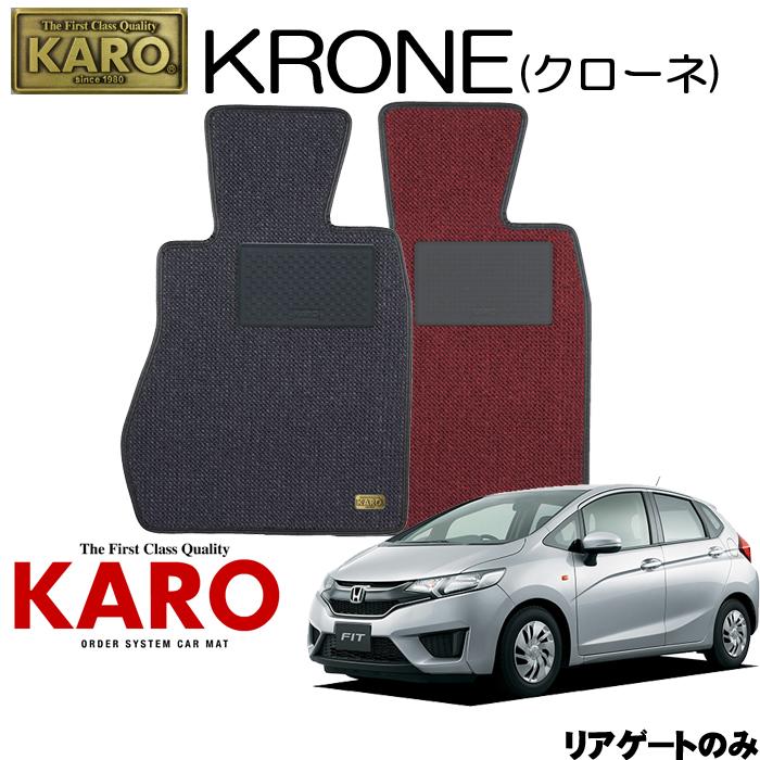 KARO カロ KRONE(クローネ) 3392フィット用 フロアマット1点セット【フィット GK系/AT用(リアゲートのみ)】
