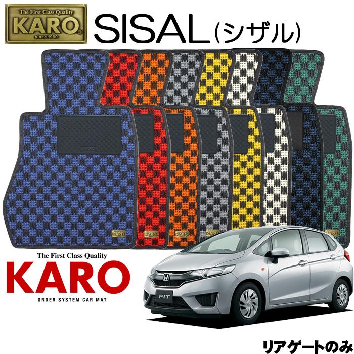 KARO カロ SISAL(シザル) 3392フィット用 フロアマット1点セット【フィット GK系/AT用(リアゲートのみ)】