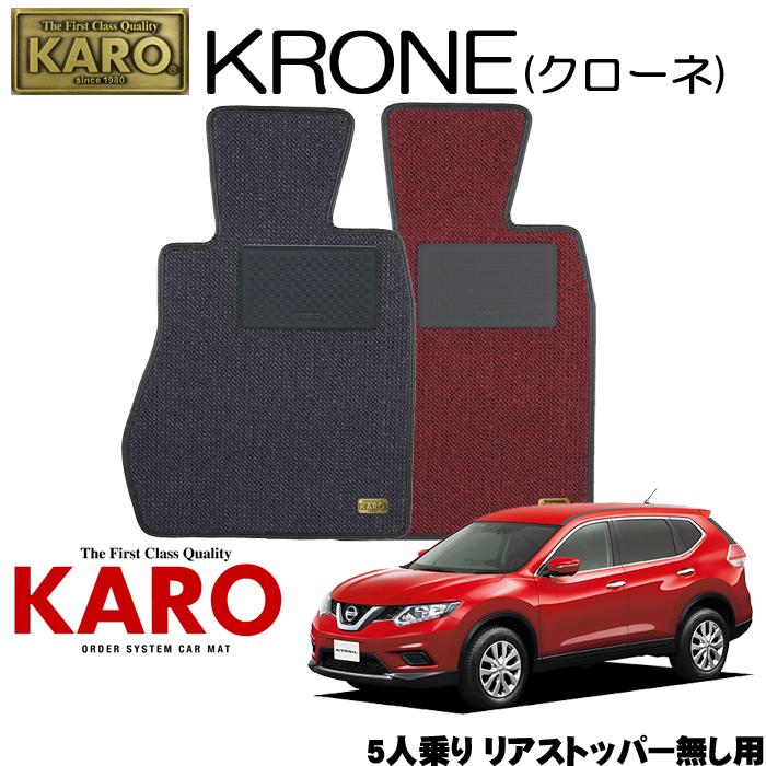 KARO カロ KRONE(クローネ) 3443エクストレイル用 フロアマット4点セット【エクストレイル T32系 NT32系/5人乗り リアストッパー無用】