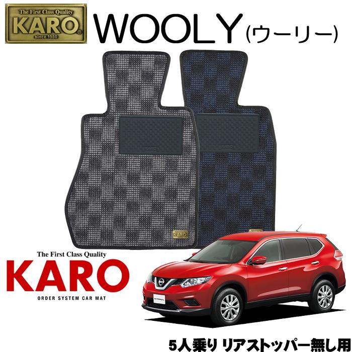 KARO カロ WOOLY(ウーリー) 3443エクストレイル用 フロアマット4点セット【エクストレイル T32系 NT32系/5人乗り リアストッパー無用】
