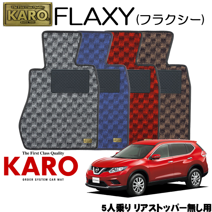 KARO カロ FLAXY(フラクシー) 3443エクストレイル用 フロアマット4点セット【エクストレイル T32系 NT32系/5人乗り リアストッパー無用】