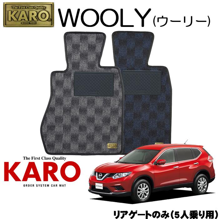 KARO カロ WOOLY(ウーリー) 3444エクストレイル用 フロアマット1点セット【エクストレイル T32系 NT32系/リアゲートのみ(5人乗り用)】