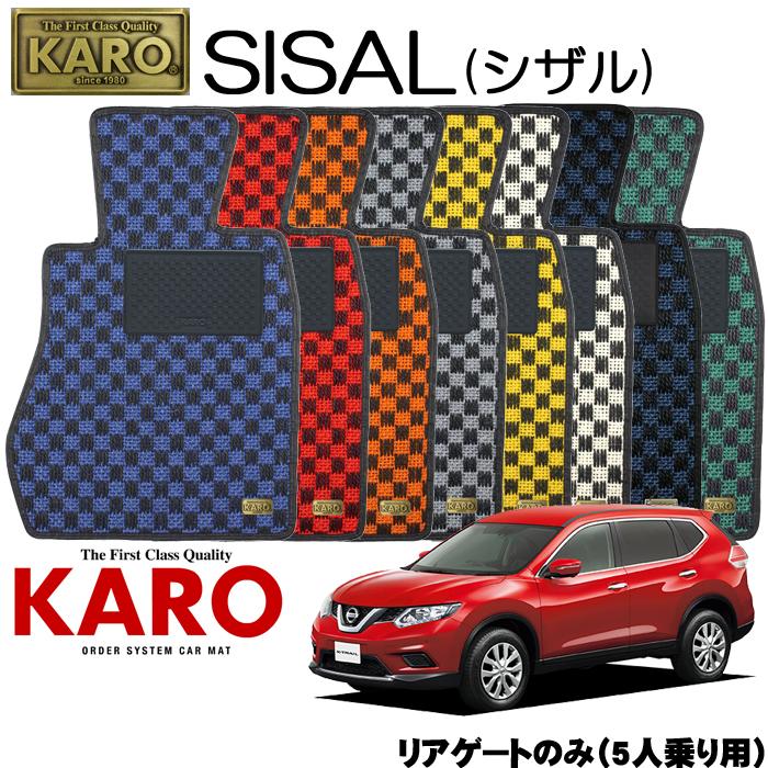 KARO カロ SISAL(シザル) 3444エクストレイル用 フロアマット1点セット【エクストレイル T32系 NT32系/リアゲートのみ(5人乗り用)】