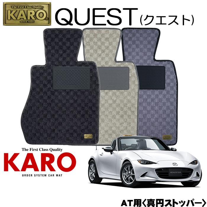 KARO カロ QUEST(クエスト) 3665ロードスター用 フロアマット2点セット【ロードスター ND系/AT用 (真円ストッパー)】