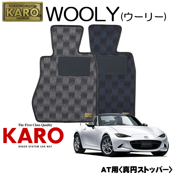 KARO カロ WOOLY(ウーリー) 3665ロードスター用 フロアマット2点セット【ロードスター ND系/AT用 (真円ストッパー)】