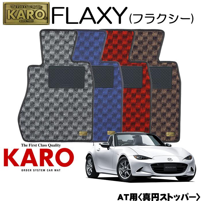 KARO カロ FLAXY(フラクシー) 3665ロードスター用 フロアマット2点セット【ロードスター ND系/AT用 (真円ストッパー)】