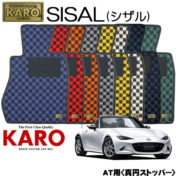 KARO カロ SISAL(シザル) 3665ロードスター用 フロアマット2点セット【ロードスター ND系/AT用 (真円ストッパー)】