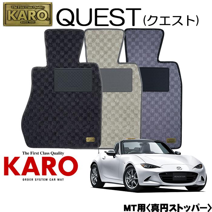 KARO カロ QUEST(クエスト) 3666ロードスター用 フロアマット2点セット【ロードスター ND系/MT用 (真円ストッパー)】