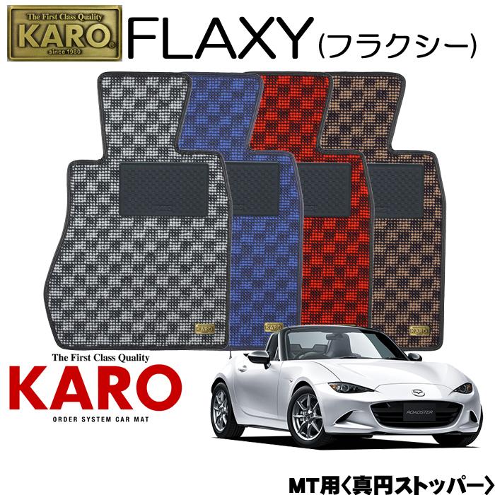 KARO カロ FLAXY(フラクシー) 3666ロードスター用 フロアマット2点セット【ロードスター ND系/MT用 (真円ストッパー)】