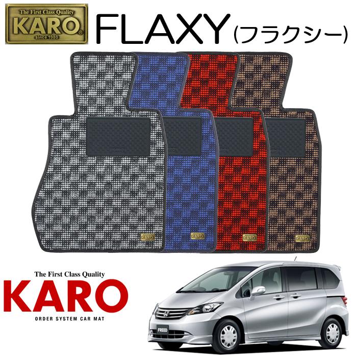 KARO カロ FLAXY(フラクシー) 2466 GB#用 フロアマット5点セット 【GB# フリード/K/FF・4WD車】