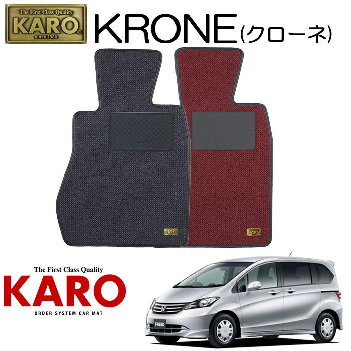 KARO カロ KRONE(クローネ) 2466GB#用 フロアマット5点セット【GB# フリード/K/FF・4WD車】