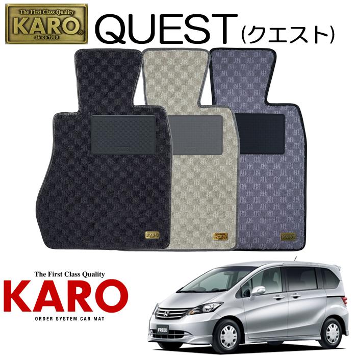 KARO カロ QUEST(クエスト) 2466 GB#用 フロアマット5点セット 【GB# フリード/K/FF・4WD車】