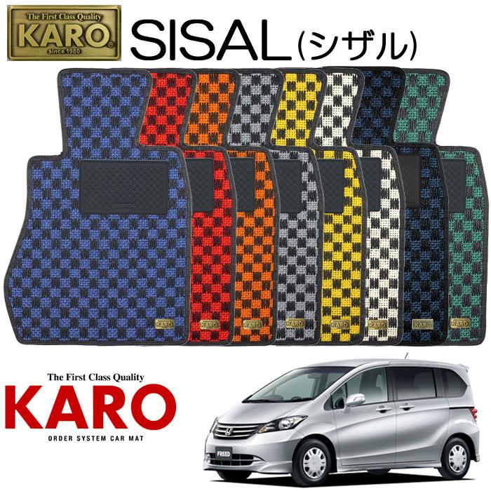 KARO カロ SISAL(シザル) 2466GB#用 フロアマット5点セット【GB# フリード/K/FF・4WD車】