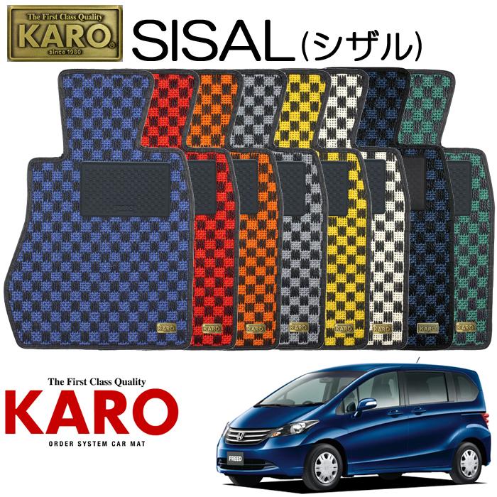 KARO カロ SISAL(シザル) 2467 GB#用 フロアマット1点セット 【GB# フリード】