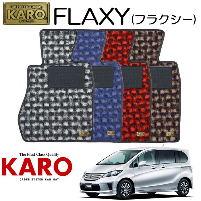 KARO カロ FLAXY(フラクシー) 2468GB#用 フロアマット5点セット【GB# フリード/K/FF・4WD車】