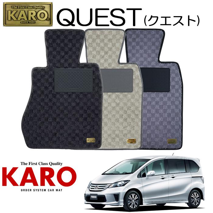 KARO カロ QUEST(クエスト) 2468GB#用 フロアマット5点セット【GB# フリード/K/FF・4WD車】