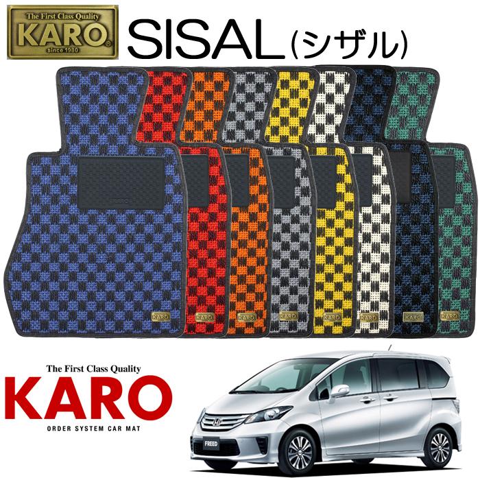 KARO カロ SISAL(シザル) 2468GB#用 フロアマット5点セット【GB# フリード/K/FF・4WD車】