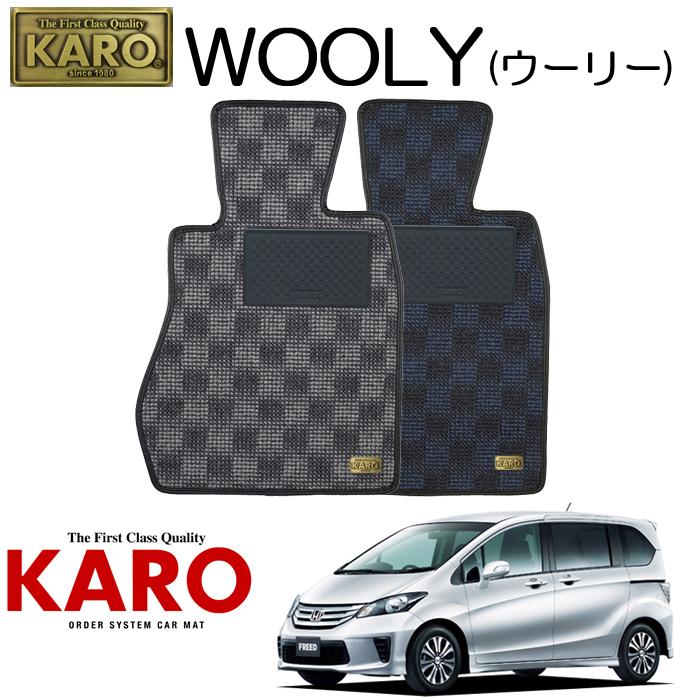 KARO カロ WOOLY(ウーリー) 2468 GB#用 フロアマット5点セット 【GB# フリード/K/FF・4WD車】