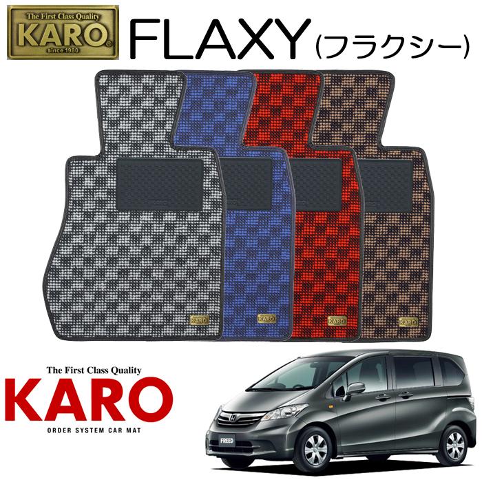 KARO カロ FLAXY(フラクシー) 2469GB#用 フロアマット1点セット【GB# フリード】