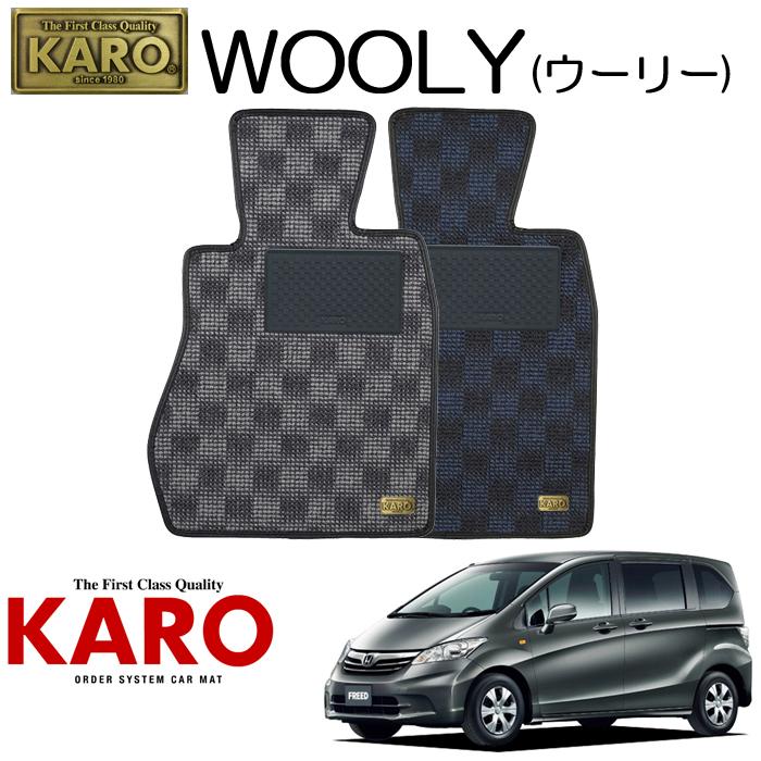 KARO カロ WOOLY(ウーリー) 2469GB#用 フロアマット1点セット【GB# フリード】