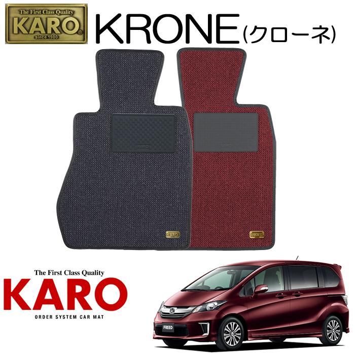 KARO カロ KRONE(クローネ) 2484GB#用 フロアマット6点セット【GB# フリード/K/FF・4WD車】